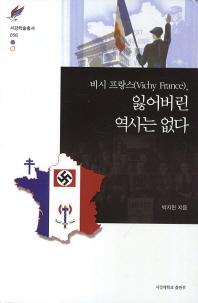 비시 프랑스 잃어버린 역사는 없다