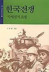 한국전쟁(국제전적조망)
