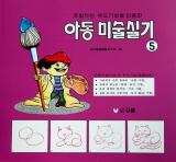 아동미술실기 5