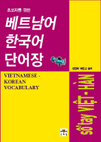 초보자를 위한 베트남어 한국어 단어장
