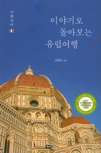 이야기로 돌아보는 유럽여행: 이탈리아
