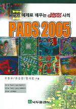 PADS 2005(실무와 예제로 배우는 MENTOR GRAPHICS사의)