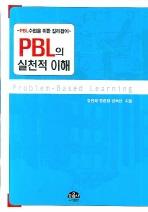 PBL의 실천적 이해