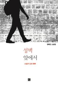 성벽 앞에서: 소설가 G의 하루