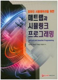 컴퓨터 시뮬레이션을 위한 매트랩과 시뮬링크 프로그래밍