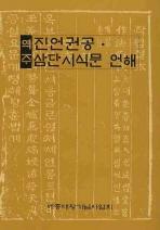 진언권공 삼단시식문 언해(역주)