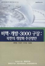 비핵 개방 3000구상: 북한의 개방화 추진방안