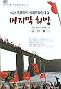 북한 동포들의 생활문화양식과 마지막 희망