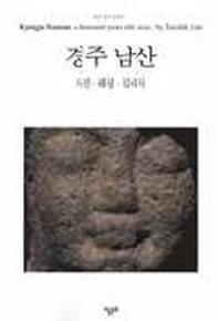 경주남산(우리문화보기 4)