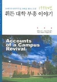 1995년 휘튼 대학 부흥 이야기