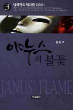 야누스의 불꽃. 3