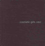 COSMETIC GIRLS(한정본)