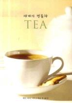 세계의 명품차 TEA