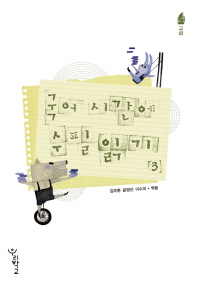 국어 시간에 수필 읽기. 3(고급)
