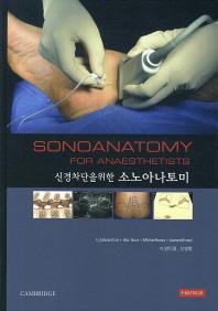 신경차단을 위한 소노아나토미