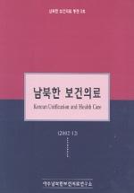 남북한 보건의료(통권3호 2002년 12월)