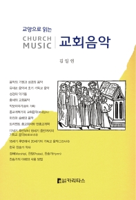 교회음악(Church Music)