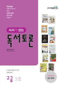 시사가 있는 독서토론 고급 3호