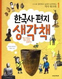 한국사 편지 생각책. 1: 원시 사회부터 통일 신라와 발해까지