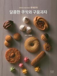 대한민국 제과기능장 류재은의 달콤한 쿠키와 구움과자