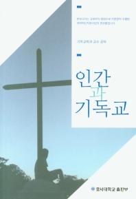 인간과 기독교