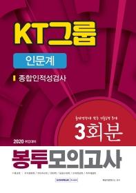KT그룹 종합인적성검사(인문계) 봉투모의고사 3회분(2020)