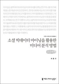 소셜 빅데이터 마이닝을 활용한 미디어 분석 방법(큰글씨책)