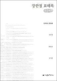 장한철 표해록(큰글씨책)