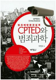 CPTED와 범죄과학