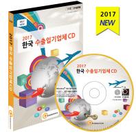 한국 수출입기업체(2017)(CD)
