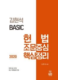 김현석 베이직 헌법 조문중심 핵심정리(2020)