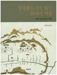 성시전도시로 읽는 18세기 서울