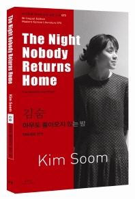 김숨: 아무도 돌아오지 않는 밤(The Night Nobody Returns Home)