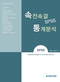 속전속결 SPSS 통계분석