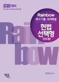 Rainbow 헌법 선택형(진도별) 변시 기출 모의해설(2022 대비)