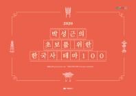 박성근의 초보를 위한 한국사 테마100(2020)