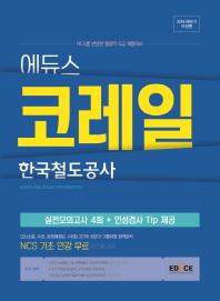 에듀스 코레일 한국철도공사(2018 하반기)