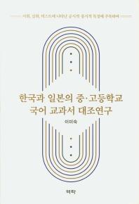 한국과 일본의 중ㆍ고등학교 국어 교과서 대조연구
