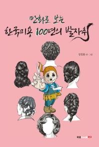 한국미용 100년의 발자취