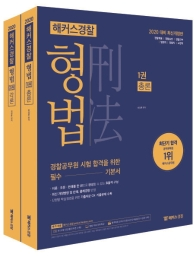 해커스 경찰 형법 기본서 총론+각론(2020)