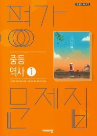 중학 역사1 평가문제집(2021)(15개정)