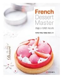 프랑스 디저트 마스터