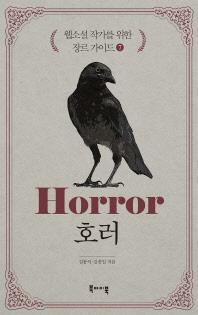 웹소설 작가를 위한 장르 가이드. 7: 호러