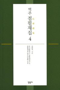 역주 점필재집. 4