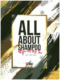 샴푸에 관한 모든것(All About Shampoo)