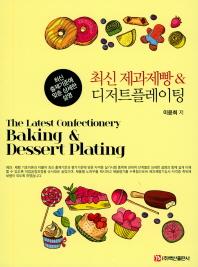 최신 제과제빵 & 디저트플레이팅