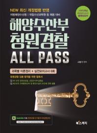 해양수산부 청원경찰 All Pass(2020)