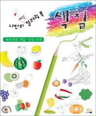 나만의 매직 컬러링북: 색칠
