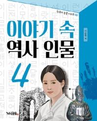 이야기 속 역사 인물. 4