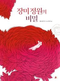 장미 정원의 비밀